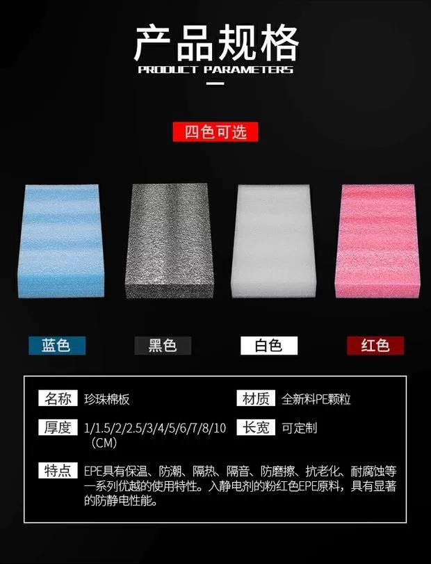 珍珠棉板材信息