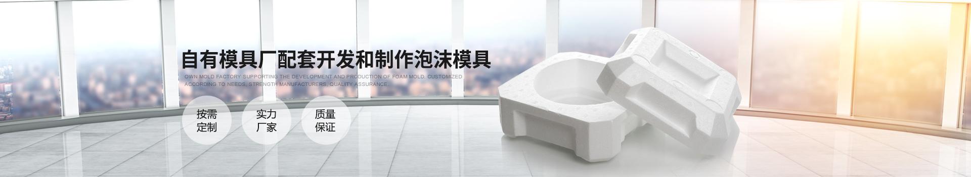 昊瑞包装自由模具厂配套开发和制作泡沫模具