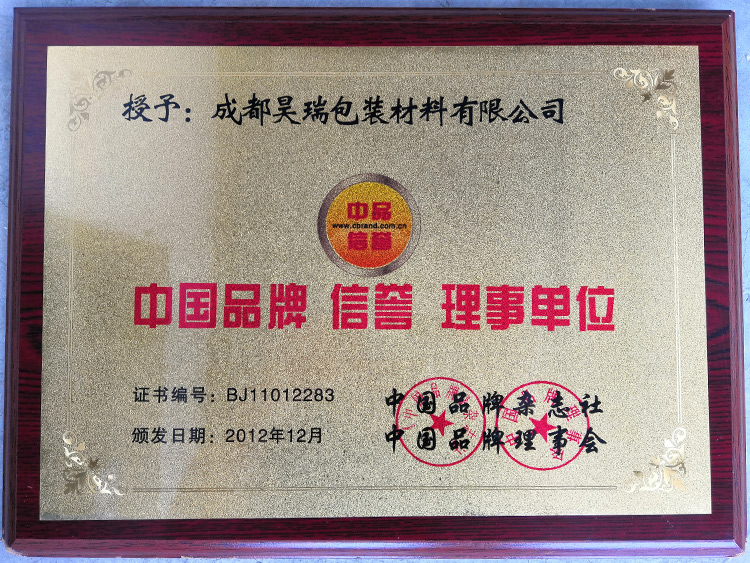 中国品牌信誉理事单位