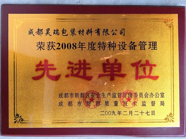 荣获2008年度特种设备管理先进单位